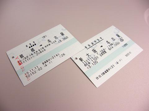 20071111_nozomi110-02.jpg
