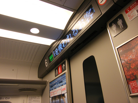 20071111_nozomi110-05.jpg