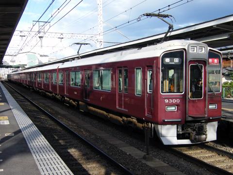 20071118_hankyu_9300-01.jpg