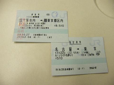 20071122_moonlight_nagara-01.jpg