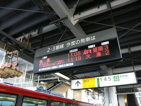 20071123_hachinohe-02.jpg