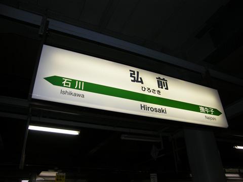 20071123_hirosaki-01.jpg