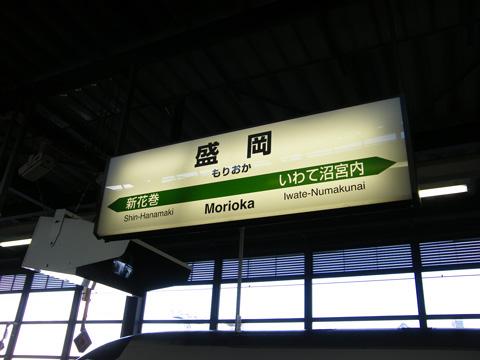 20071123_morioka-01.jpg