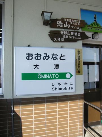20071123_ominato-05.jpg