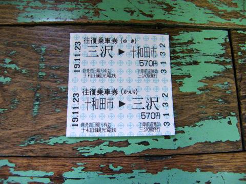 20071123_toutetsu-01.jpg