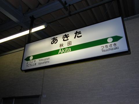 20071124_akita-02.jpg