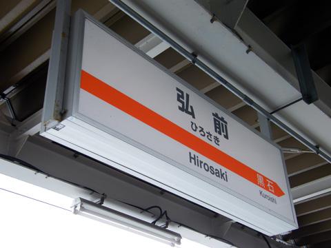 20071124_hirosaki-04.jpg