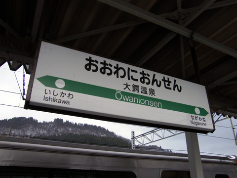 20071124_owani_onsen-02.jpg