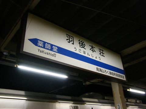 20071124_ugohonjo-02.jpg