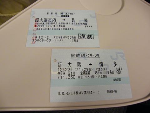 20071222_nozomi51-01.jpg