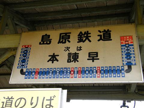 20071223_isahaya-03.jpg