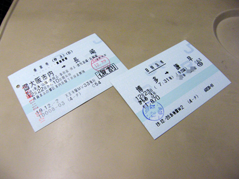 20071223_kamome3-01.jpg