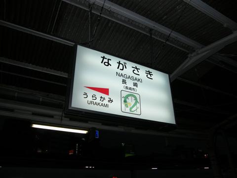 20071223_nagasaki-01.jpg