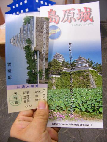 20071223_shimabarajo-05.jpg