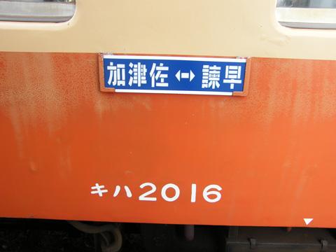20071223_shimatetsu-01.jpg