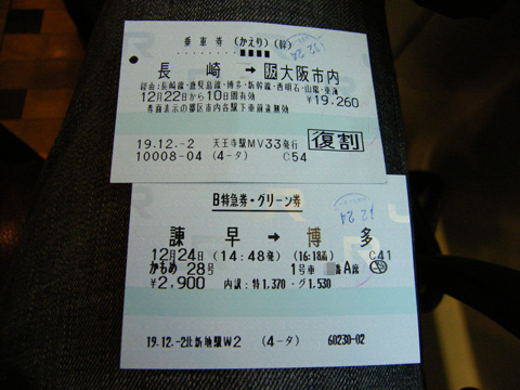 20071224_kamome28-01.jpg