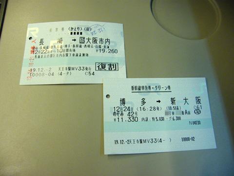 20071224_nozomi42-01.jpg
