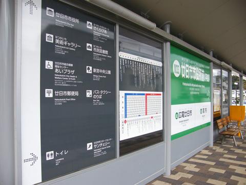 20080113_hatsukaichi-05.jpg
