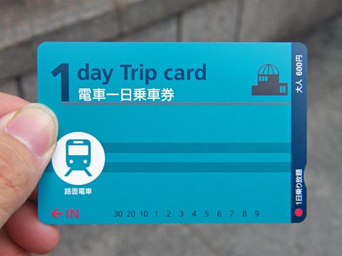20080113_hiroden_1day_card-01.jpg