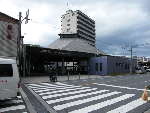 20080113_hiroden_miyajimaguchi-01.jpg