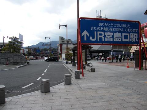 20080113_hiroden_miyajimaguchi-05.jpg