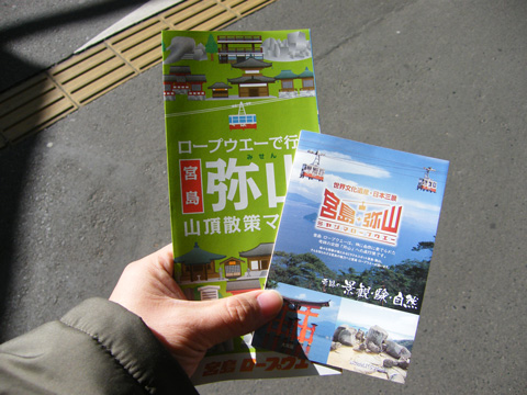 20080114_miyajimaguchi-03.jpg