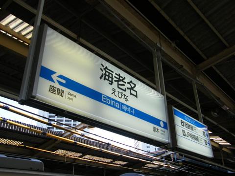 20080210_ebina-02.jpg