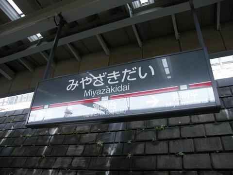 20080210_miyazakidai-01.jpg
