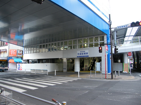 20080211_keiseifunabashi-01.jpg