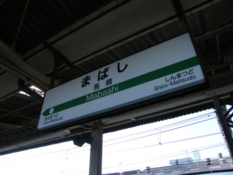 20080211_mabashi-01.jpg