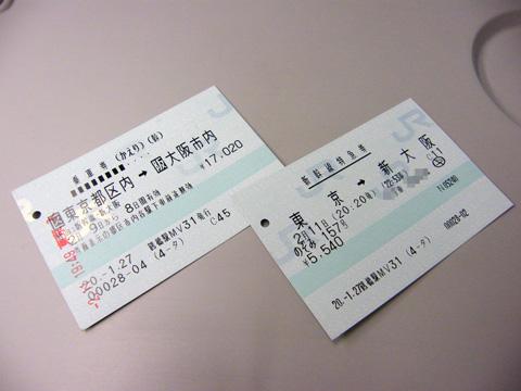 20080211_nozomi157-01.jpg