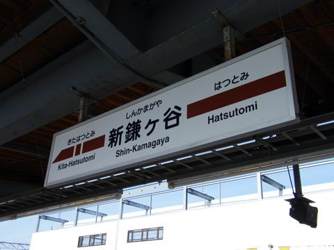 20080211_shinkamagaya-02.jpg