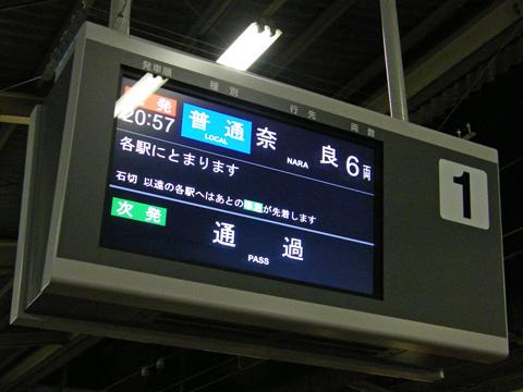 20080217_kawachikosaka-01.jpg