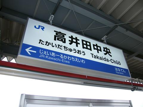 20080315_takaidachuo-03.jpg