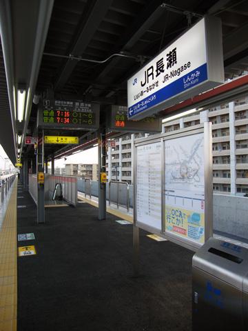 20080316_jr_nagase-01.jpg