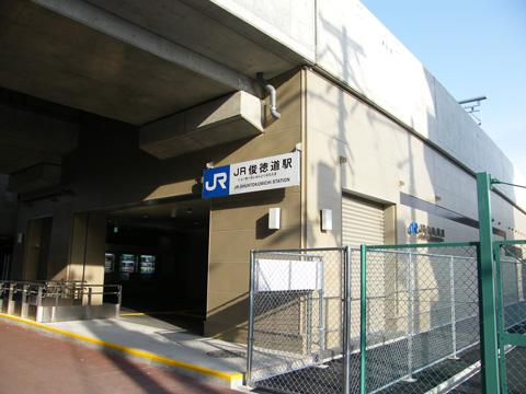 20080316_jr_shuntokumichi-01.jpg