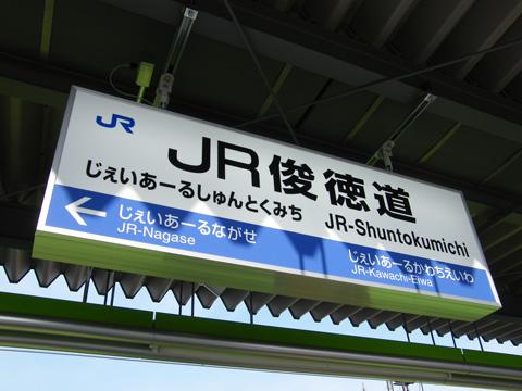 20080316_jr_shuntokumichi-03.jpg