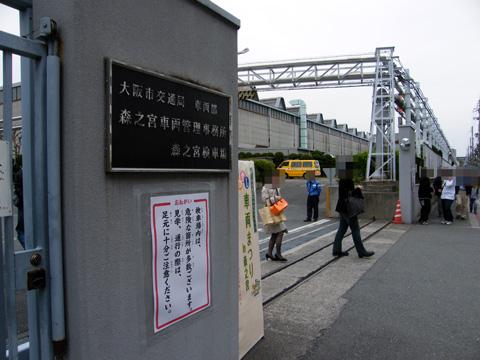 20080323_morinomiya-01.jpg
