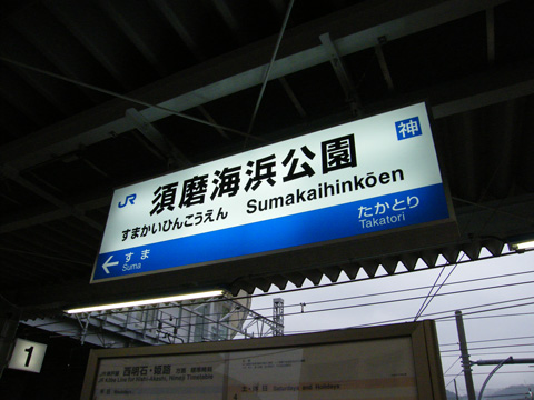 20080330_sumakaihinkoen-01.jpg