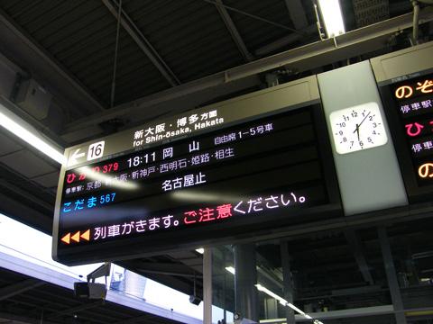 20080406_nagoya-02.jpg