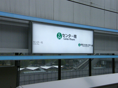 20080413_center_minami-01.jpg