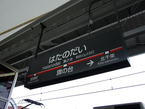 20080413_hatanodai-01.jpg