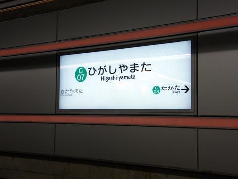 20080413_higashiyamata-02.jpg