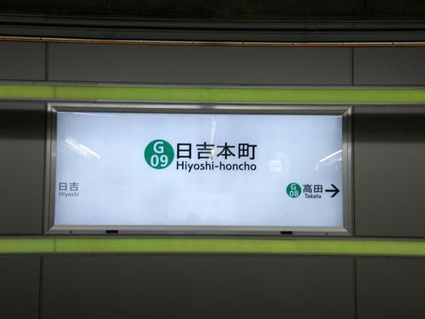 20080413_hiyoshi_honcho-01.jpg