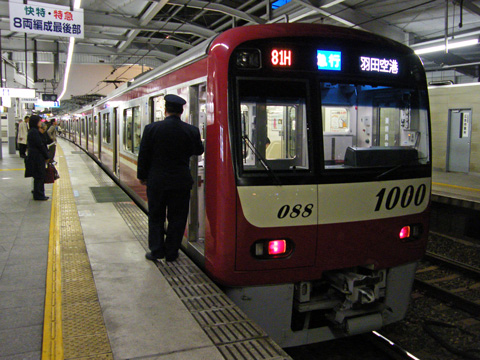 20080413_keikyu_n1000-01.jpg