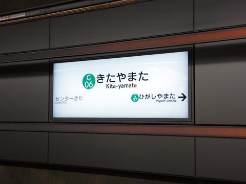 20080413_kitayamata-01.jpg