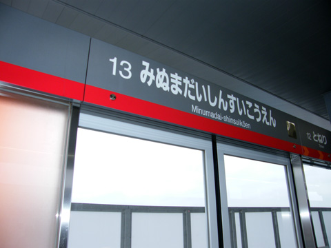 20080413_mizumuma_shinsuikoen-01.jpg