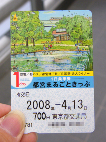 20080413_toei_1day_ticket.jpg