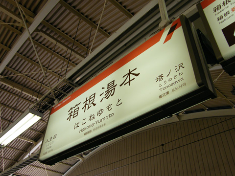 20080427_hakoneyumoto-02.jpg