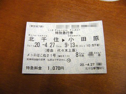 20080427_metro_hakone21-01.jpg